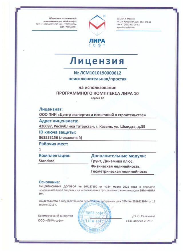 Вышла новая версия ПК ЛИРА 10.12